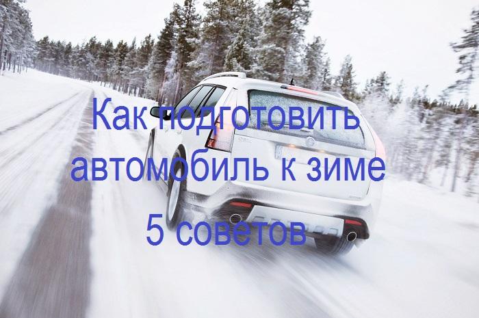 Как подготовить автомобиль к зиме — 5 главных советов